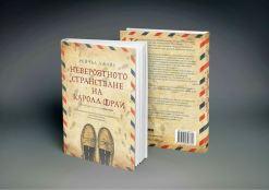 """Корица на книгата """"Невероятното странстване на Харолд Фрай"""""""